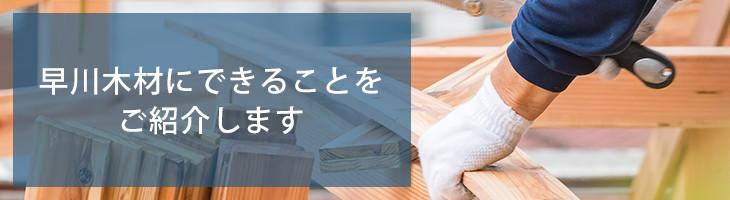 早川木材にできることをご紹介します