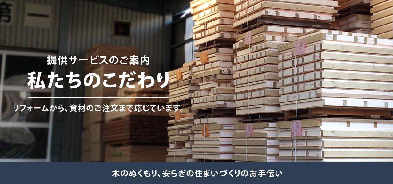 早川木材にできること