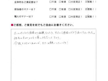 横浜市 T様の声