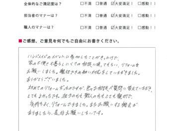 横浜市 K様の声